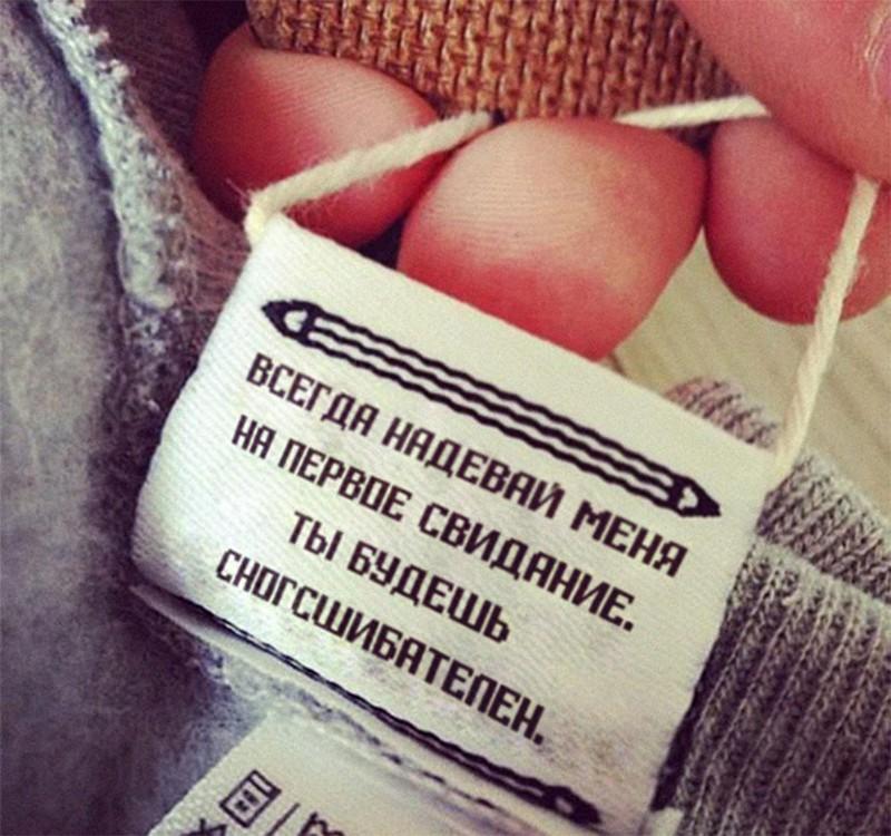 Нелепые и смешные бирки на одежде