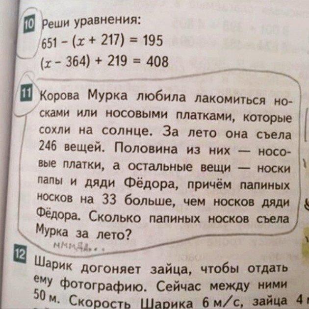 6. Жива ли Мурка?!